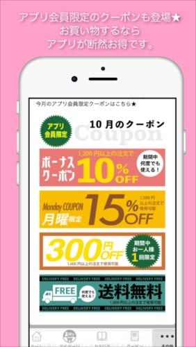 サン宝石式アプリ