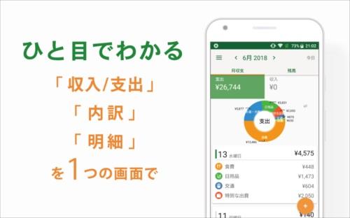 見やすい家計簿–ポケットマネー無料アプリ