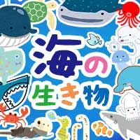 海の生き物のLINEスタンプ