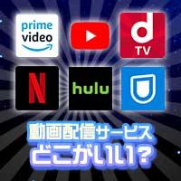 動画配信サービスどこがいい?