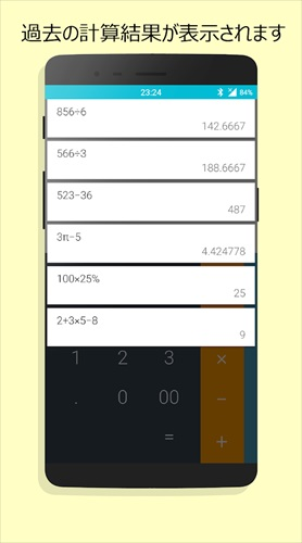 電卓-シンプルで使いやすい計算機
