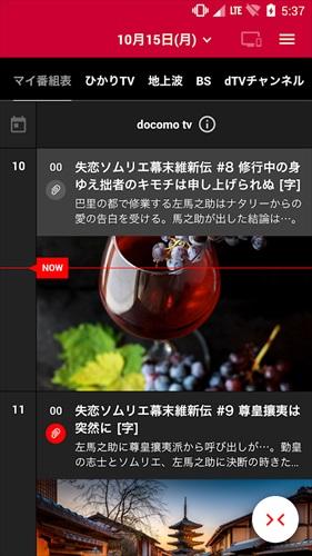 ドコモテレビターミナルアプリ