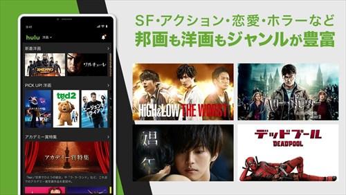 Hulu/フールー 人気ドラマ・映画・アニメなどが見放題!動画配信アプリ