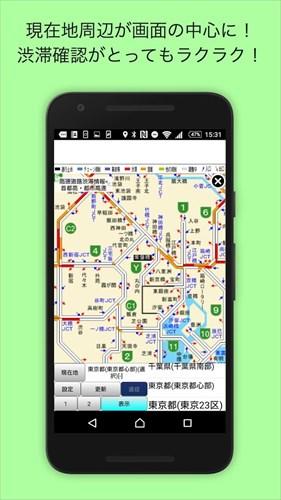 周辺便利渋滞情報–高速道路、一般道、渋滞情報ナビ、JARTIC交通情報ブラウザアプリ–
