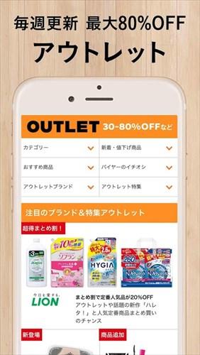 ロハコ–ショッピングアプリ 日用品通販LOHACO