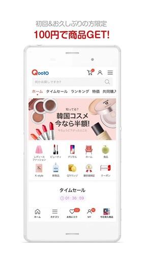 Qoo10(キューテン)衝撃コスパモール