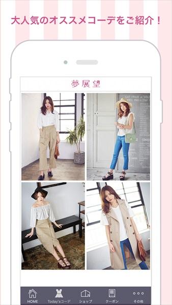 夢展望公式アプリレディースファッション通販-かわいい・プチプラコーディネートにお得なクーポンも!