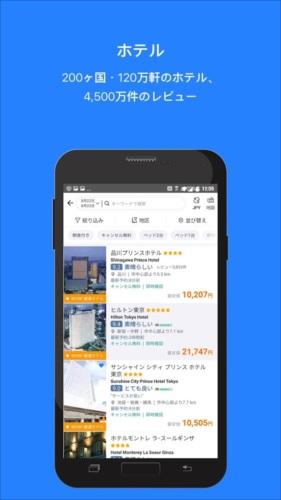 旅行はTrip.com航空券&ホテルの予約・比較ができる旅行アプリ!格安飛行機チケット検索も!