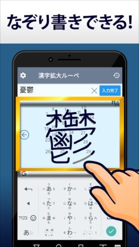 漢字拡大ルーペ–漢字書き方・書き順検索アプリ