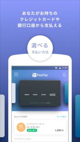 PayPay-ペイペイ(キャッシュレスでスマートにお支払い)