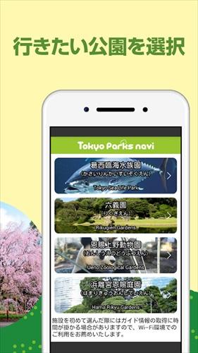 東京パークスナビ ー都立公園ガイドアプリ(TokyoParksNavi)