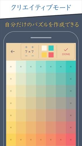 カラーパズルゲーム+無料でカラー壁紙をダウンロード