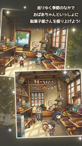 ずっと心にしみる育成ゲーム「昭和駄菓子屋物語3」~おばあちゃんとねこ~