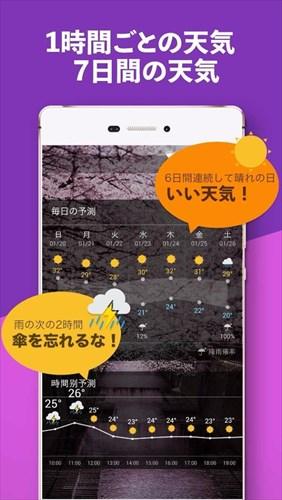 天気アプリ無料天気ウィジェット–一週間天気情報を届け