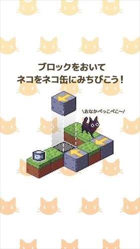 トコトコ箱庭ネコパズル シュレディンガーの箱庭