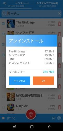 アプリのアンインストール、アプリの削除