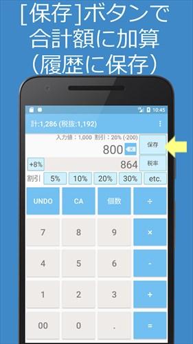 割引計算機–軽減税率対応!割引計算機アプリ無料