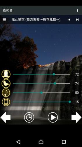 夜の自然音~快適な睡眠のために~癒やしの睡眠アプリ