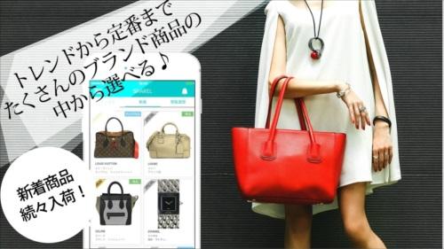 SHAREL【シェアル】ブランドバッグ・ジュエリーの月額ファッションレンタル‐ブランド品が借り放題‐