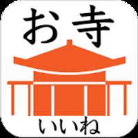 無料お寺がいいね日本No.1!寺院6万件年末年始初詣・御朱印集めアプリ戦国・幕末・歴史