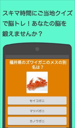 ご当地県民クイズ〜47都道府県一斉テスト〜