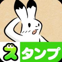 無料スタンプ・ダ鳥獣戯画