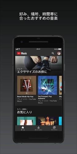 YouTubeMusic–公式楽曲から最新MVまで楽しめる音楽アプリ