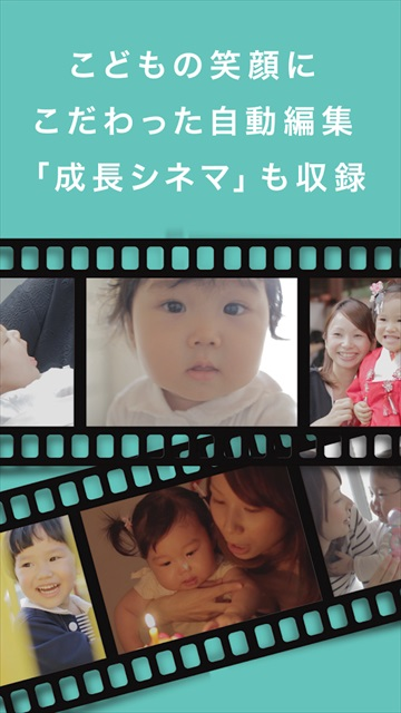 filme:赤ちゃん・子育て動画をDVDにできるアプリ