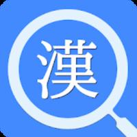サクッと漢字拡大
