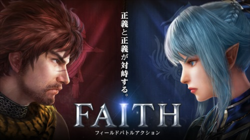 FAITH–フェイス