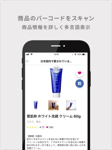 Payke日本でのショッピング・旅行を楽しく、便利に