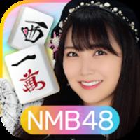 NMB48の麻雀てっぺんとったんで!