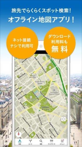 トラベルコ・マップ/海外・国内で使えるオフライン地図