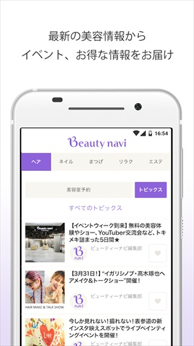 Beautynavi(ビューティーナビ)トレンド女子に贈る、美容室予約&美容情報アプリ