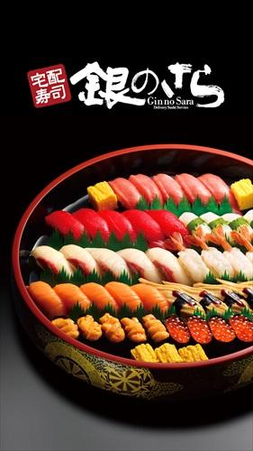 宅配寿司『銀のさら』