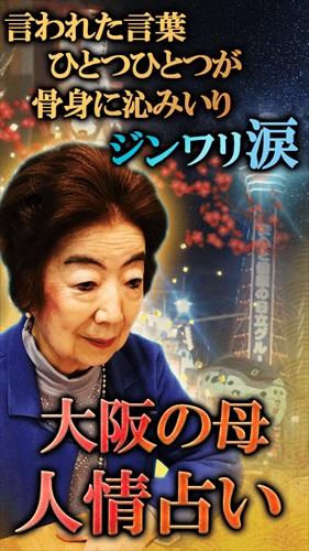 関西一の人情占い師【大阪の母】的中占い