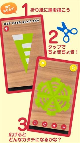 折り紙ちょきちょき切り紙で子供から大人まで楽しめるアプリ