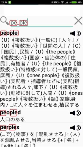 オフライン英和辞書