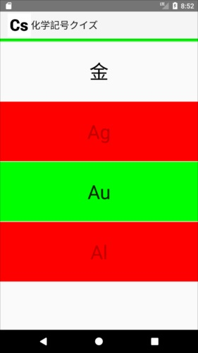化学記号クイズ