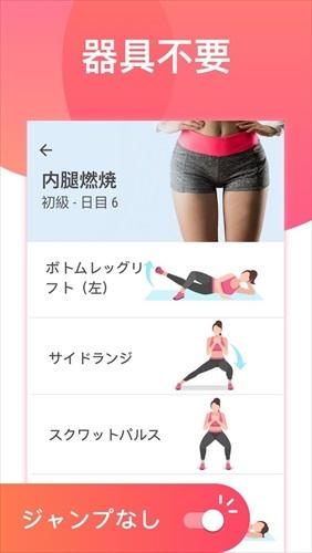脂肪を燃やす美脚の運動:自宅で道具なし短時間エクササイズ、太ももが細くなる、脚痩せダイエット