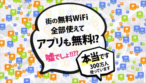 フリーWiFi タウンWiFibyGMOWiFi自動接続アプリ wifi速度 スピードテスト