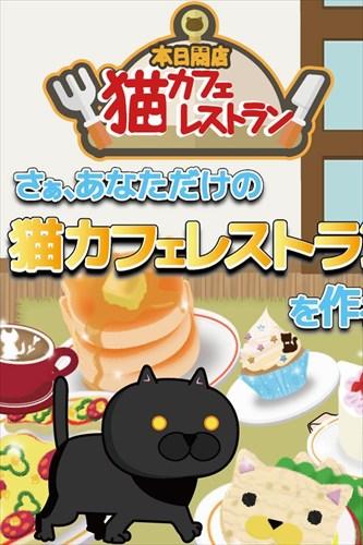 本日開店猫カフェレストラン