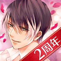 イケメンヴァンパイア偉人たちと恋の誘惑 人気恋愛ゲーム