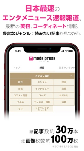 モデルプレス–高画質写真ニュース速報