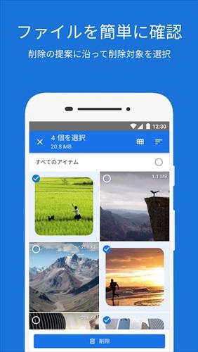 FilesbyGoogle:スマートフォンの容量を確保
