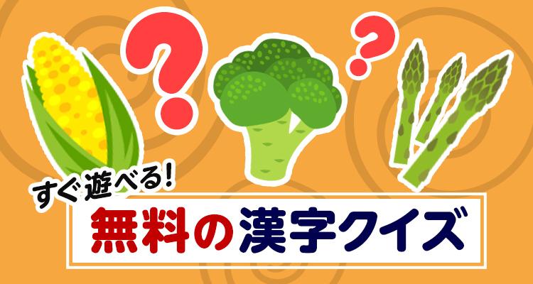 すぐ遊べる!無料の漢字クイズ