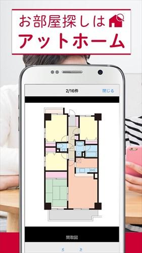 アットホーム(athome)-賃貸マンション・賃貸アパート住宅や物件の不動産売買・お部屋探しアプリ