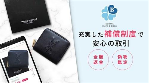 BUYMA(バイマ)–海外ファッション通販アプリ日本語であんしん取引保証も充実