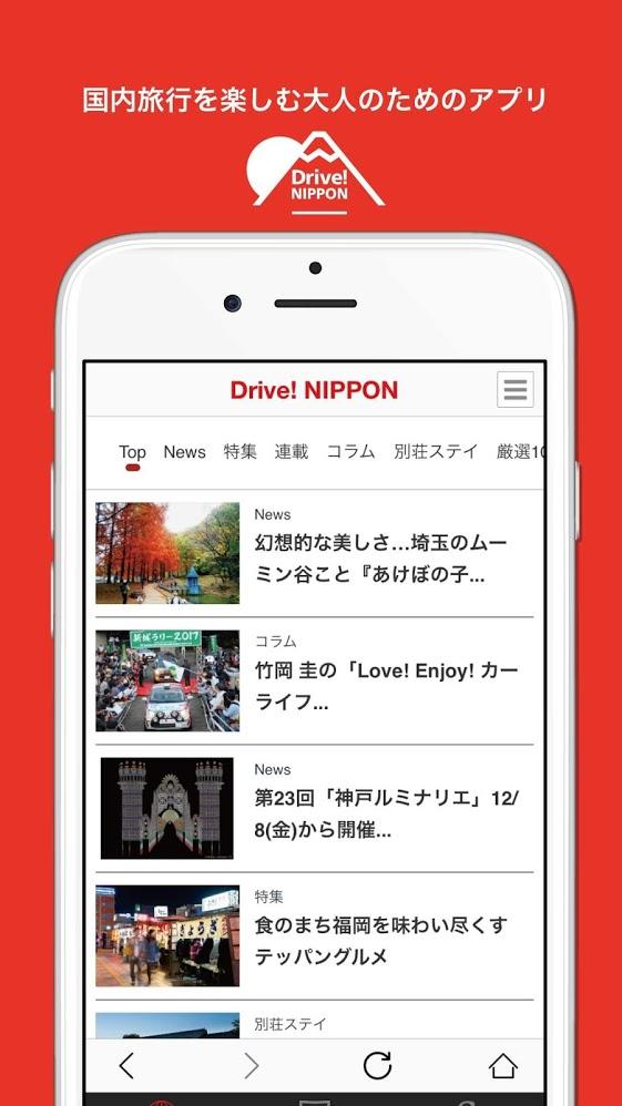 Drive!NIPPON