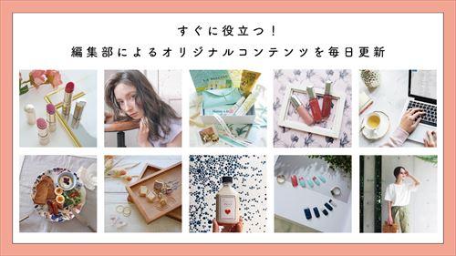大人女子向けファッション・美容・ライフスタイル情報アプリlamire〈ラミレ〉